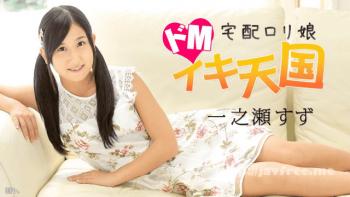 Caribbeancom 022517-381 Suzu Ichinose สาวญี่ปุ่นไซส์เล็กเด็กน้อย